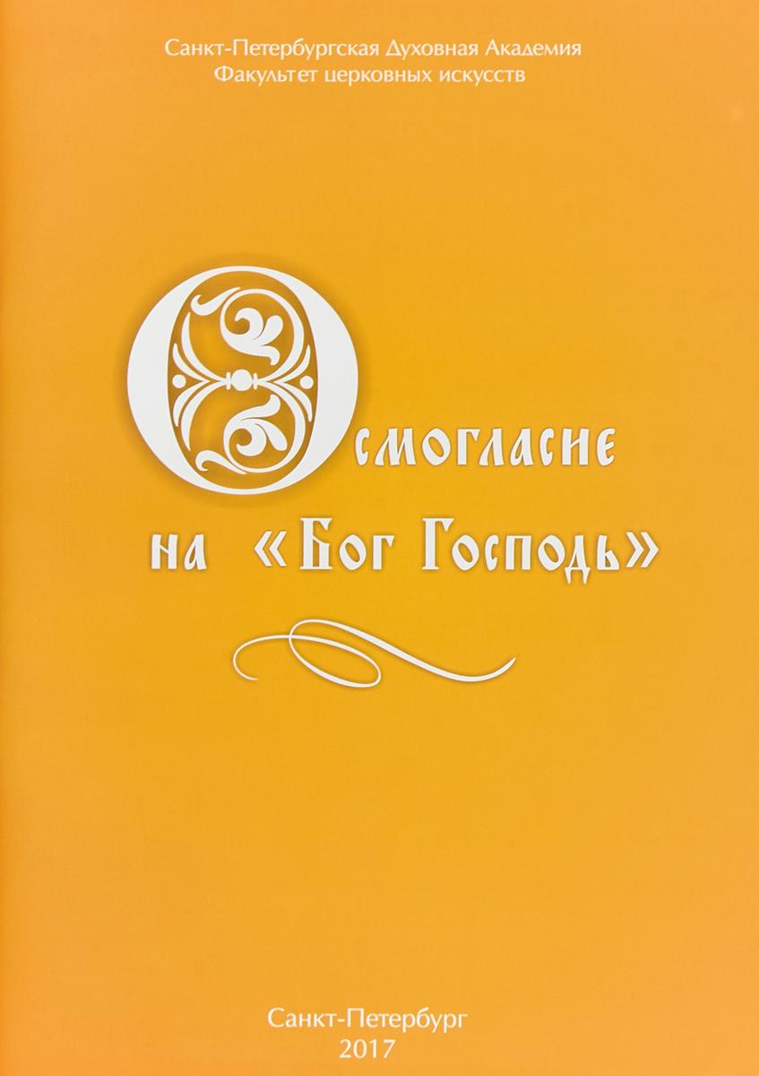 Осмогласие на ?Бог Господь? ISBN: 978-5-90662-735-3 александр богомолов ты – святой господь бог