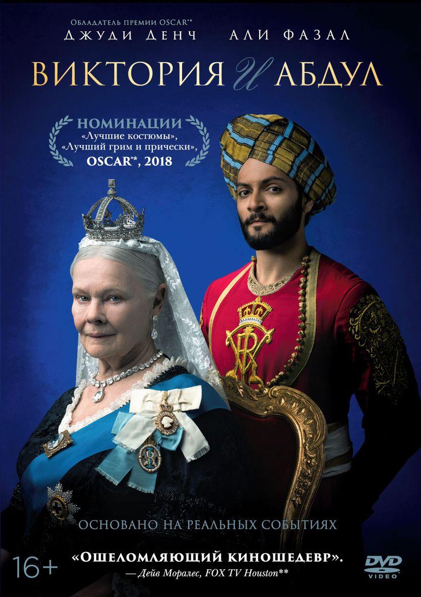 Взойдя на престол в возрасте 18-ти лет, Виктория стала королевой Великобритании, Ирландии, а позже и императрицей Индии. Среди бесчисленных подданных короны был красавец Абдул Карим. Появившись, казалось бы, из ниоткуда, он превратился в очень влиятельного человека при дворе. Ему завидовали, против него плели интриги, а их отношения с королевой обсуждали не только в Англии, но и во всем мире.