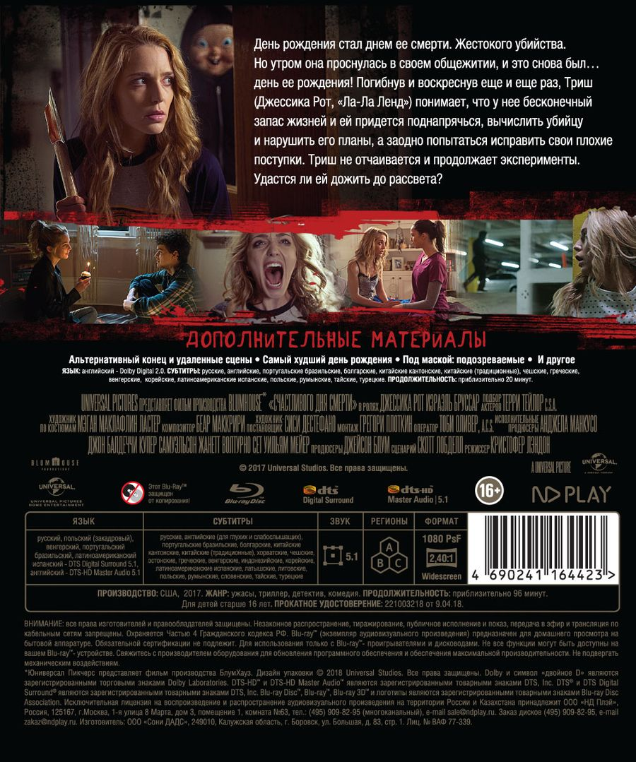 Счастливого дня смерти (Blu-ray) Universal