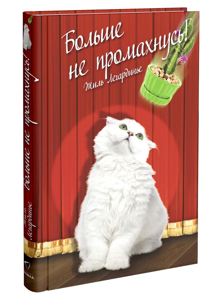 Фото Жиль Легардинье Больше не промахнусь ISBN: 978-5-906837-67-7