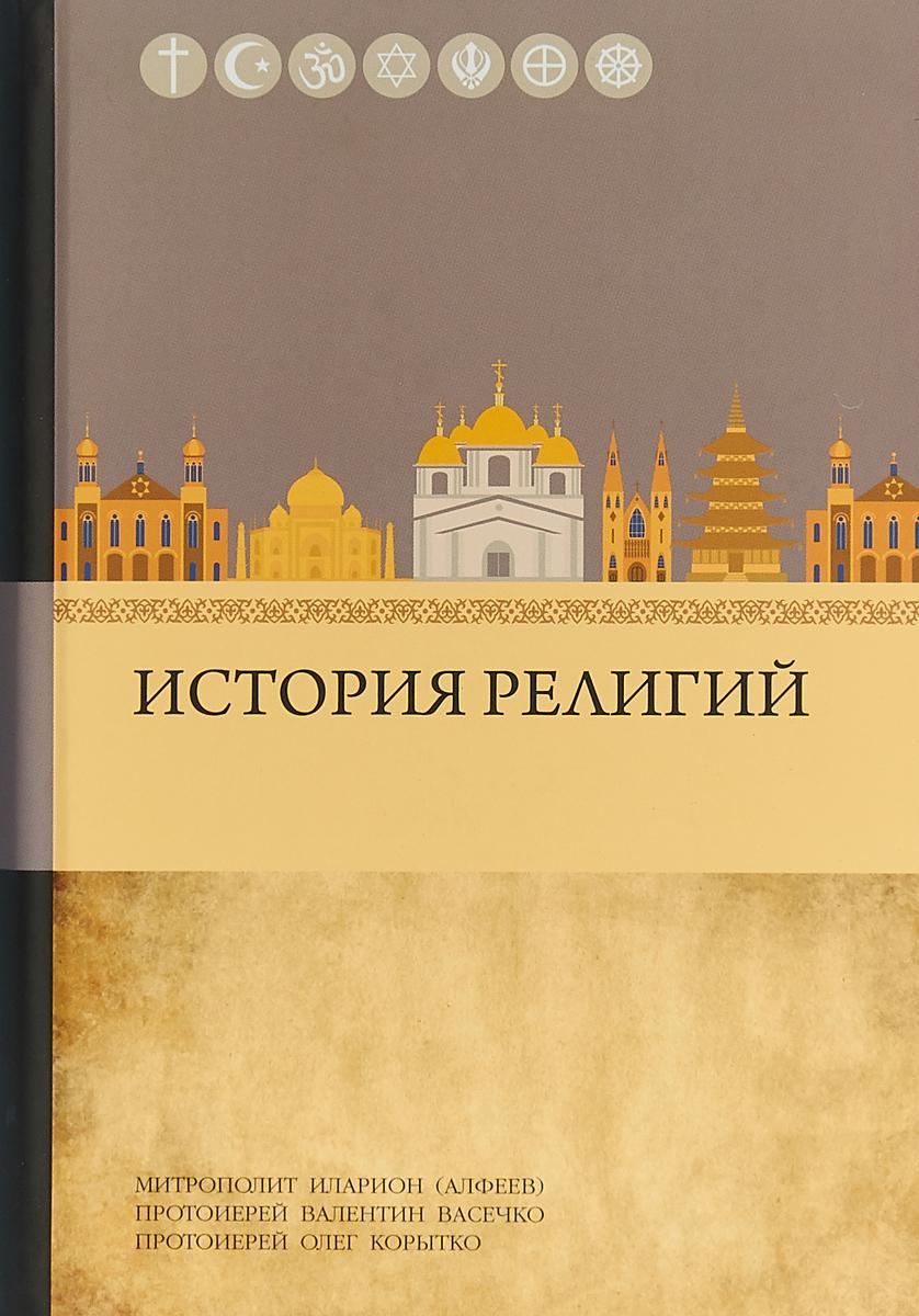 История религий ISBN: 978-5-90696-010-8