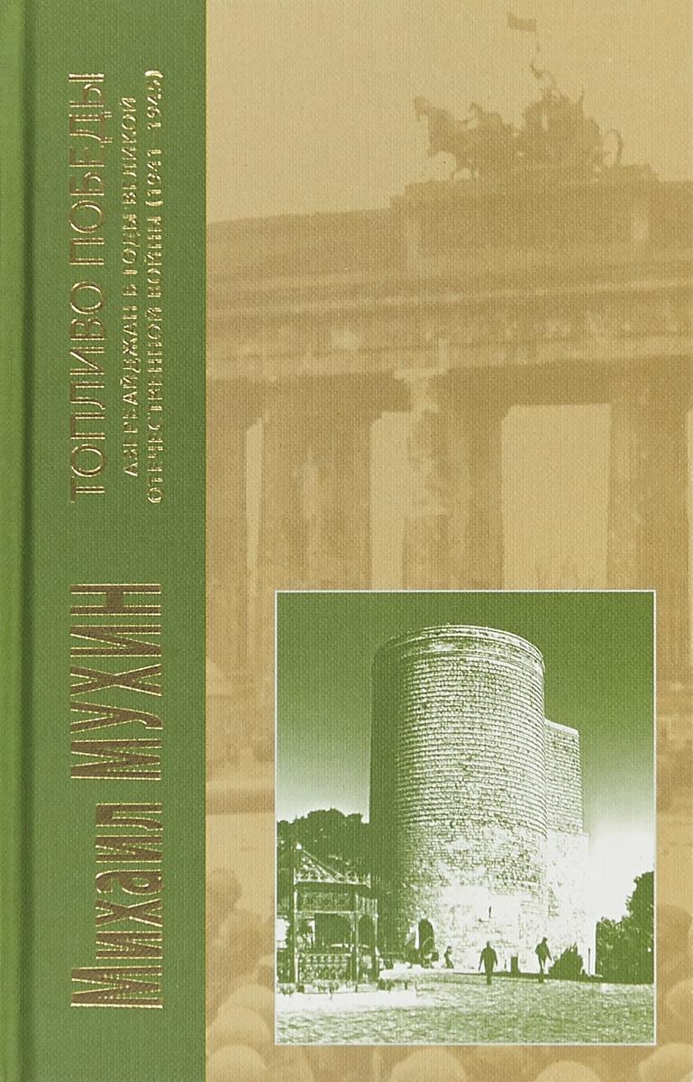 Топливо Победы: Азербайджан в годы Великой Отечественной войны (1941 - 1945 гг.) rhythm cmg738br19