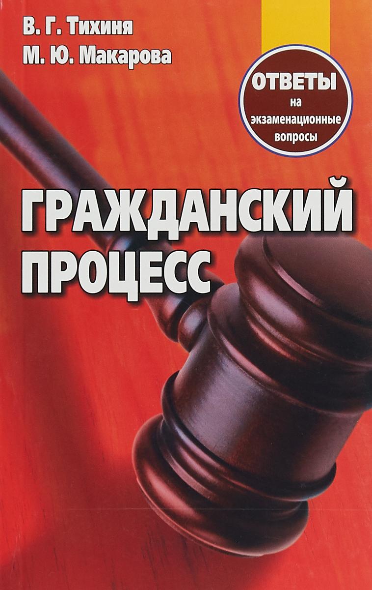 Zakazat.ru Гражданский процесс. Ответы на экзаменационные вопросы. 2-е издание