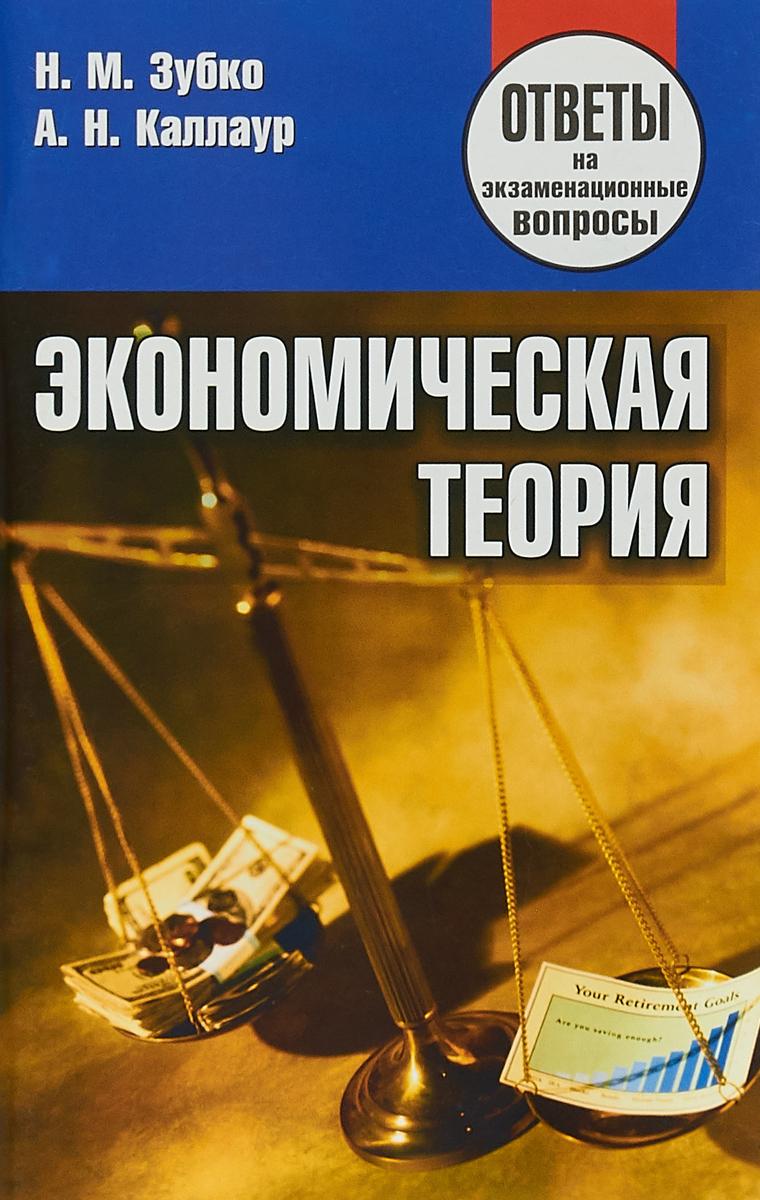 Экономическая теория. Ответы на экзаменационные воросы. 2-е издание