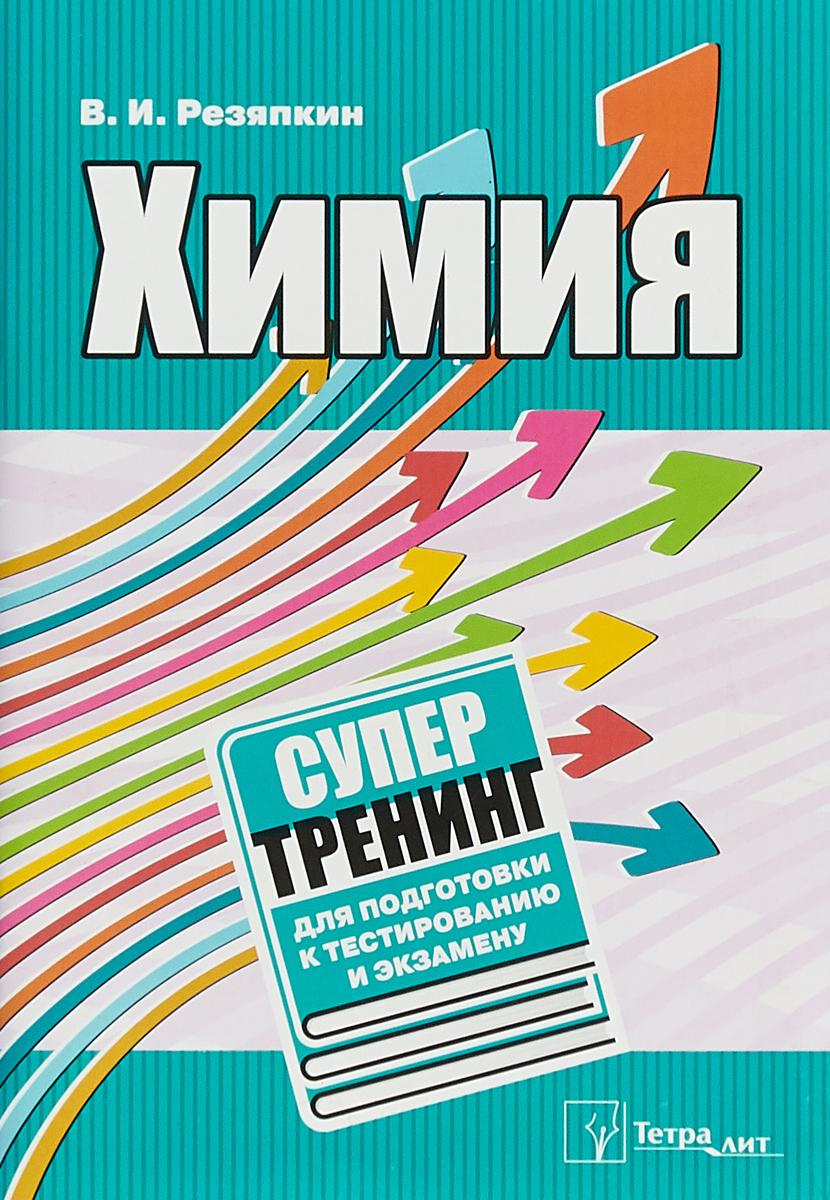 Zakazat.ru: Химия. Супертренинг для подготовки к тестированию и экзамену