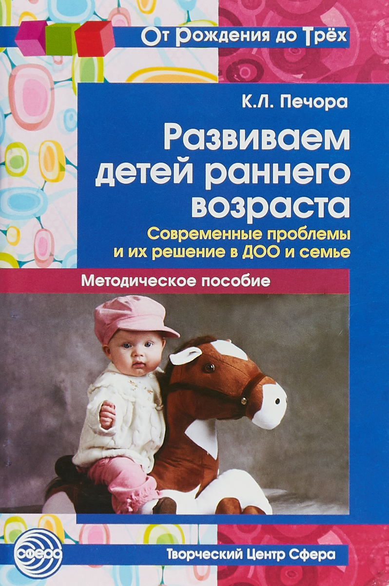 Развиваем детей раннего возраста. Современные проблемы и их решение в ДОУ и семье браслет змеевик 18 cм