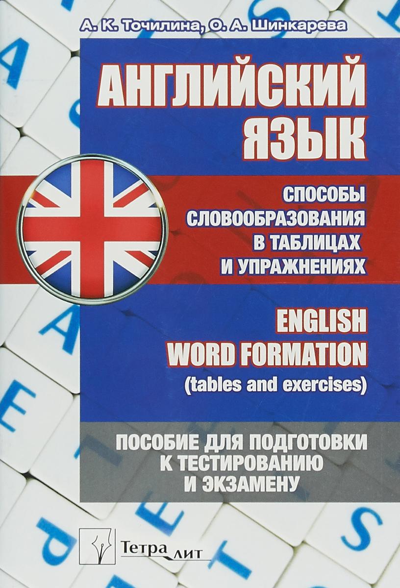 Английский язык. Способы словообразования в таблицах и упражнениях = English Word Formation (tables ISBN: 978-9-85717-104-0 word formation processes in edo