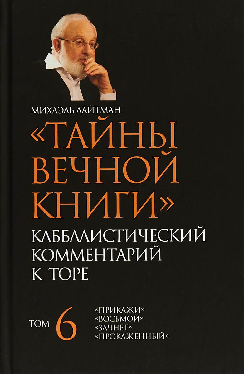 Тайны Вечной Книги. Каббалистический комментарий к Торе  Том 6. М.С. Лайтман