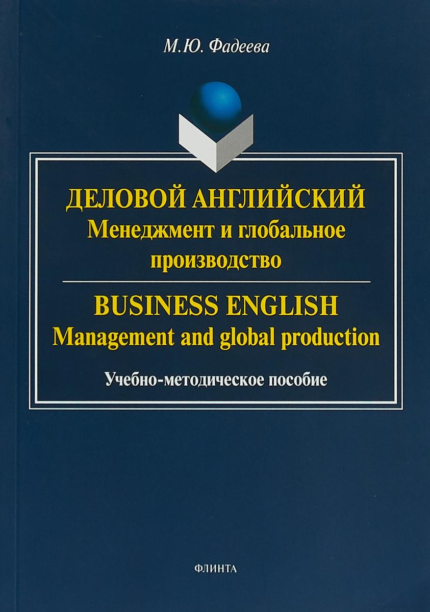 М.Ю. Фадеева Деловой английский: менеджмент и глобальное производство. Business English: management and Издание 3