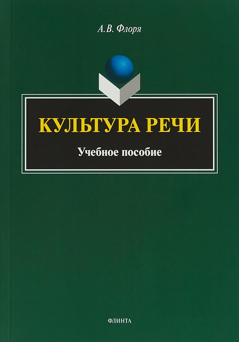 А.В. Флоря Культура речи Издание 3