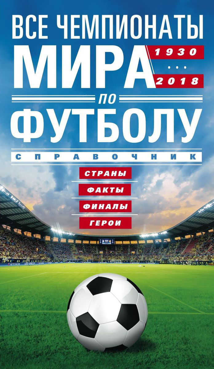 Все чемпионаты мира по футболу 1930-2018. А. Р. Шавин