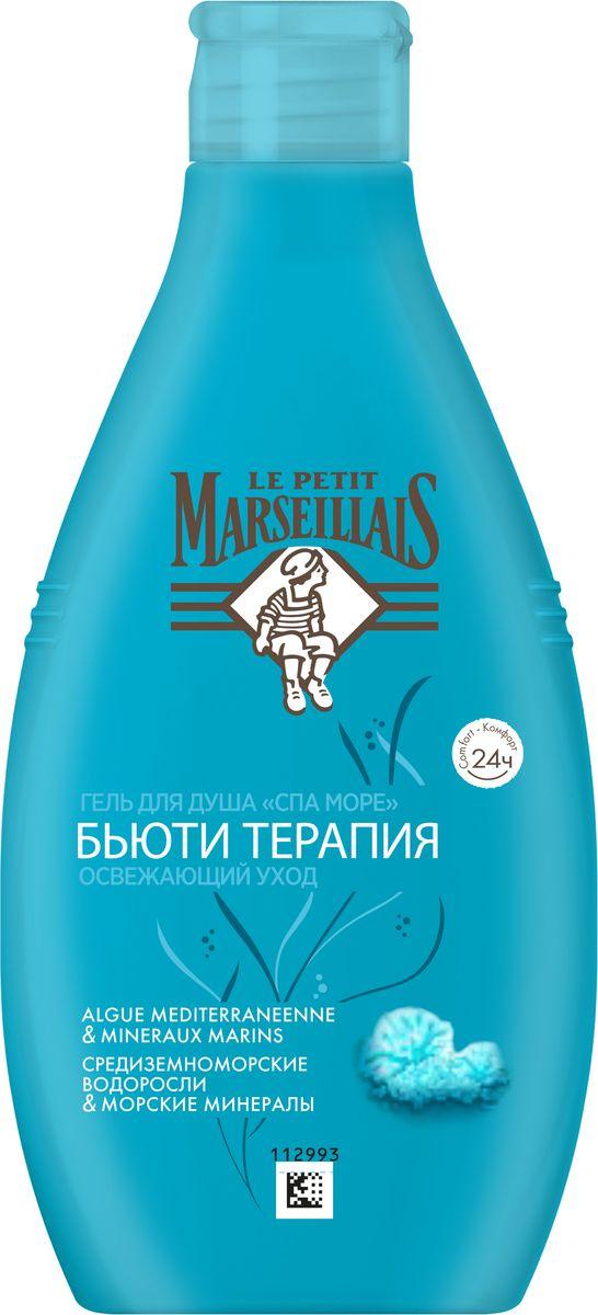 Le Petit Marseillais Гель для душа Бьюти терапия СПА Море, 250 мл94900/49681В рецепте геля соединили 2 удивительных ингредиента: Средиземноморские водоросли и Морские минералы. Этот гель дарит вашей коже непревзойденную мягкость, увлажнение и свежий морской аромат. Вы чувствуете бодрость, а ваша кожа чистая и свежая.
