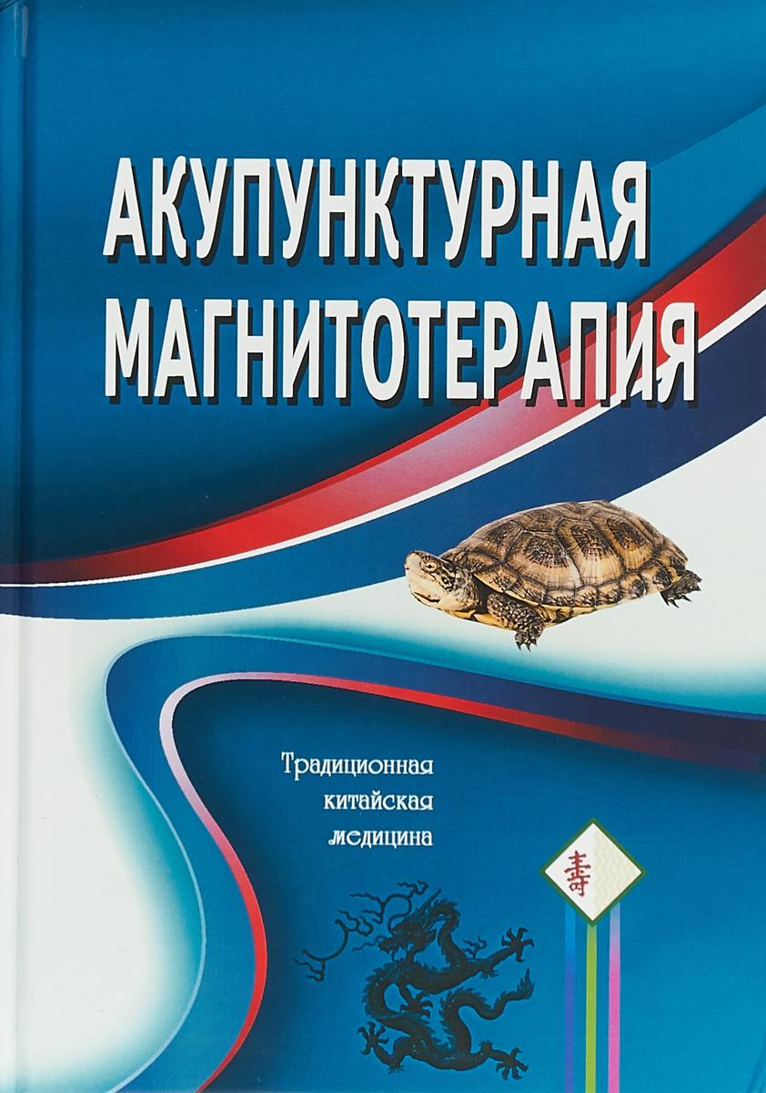 Zakazat.ru Акупунктурная магнитотерапия. 2-е изд