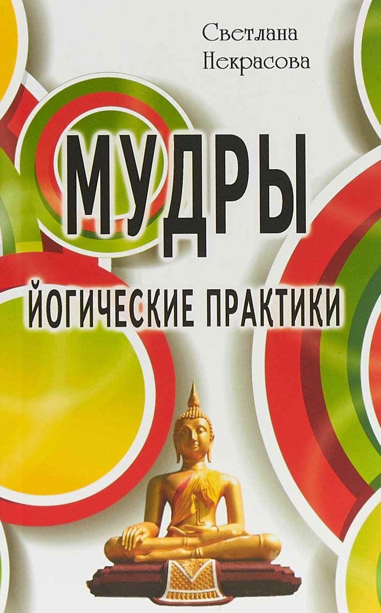 Мудры. Йогические практики. 3-е изд. йогические практики упражнения для позвоночника сахарова т а