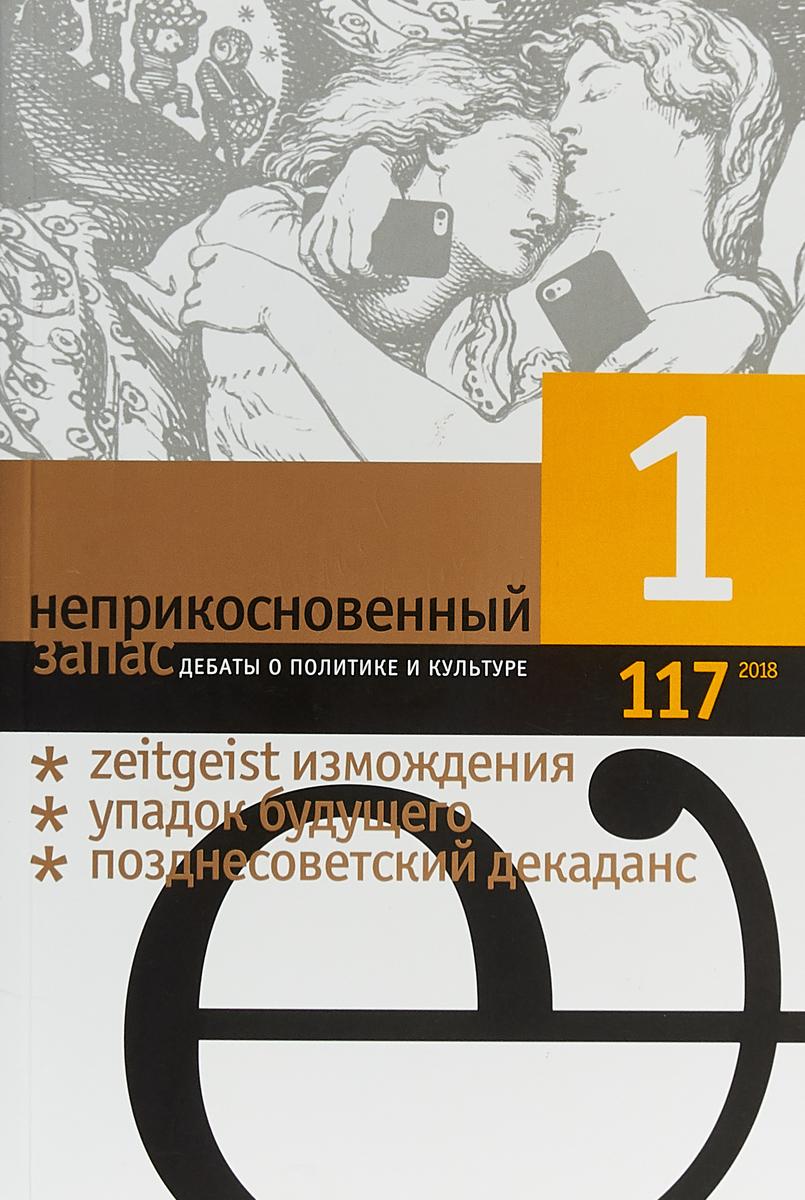 Неприкосновенный запас, № 1(117), 2018 неприкосновенный запас 5 115 2017
