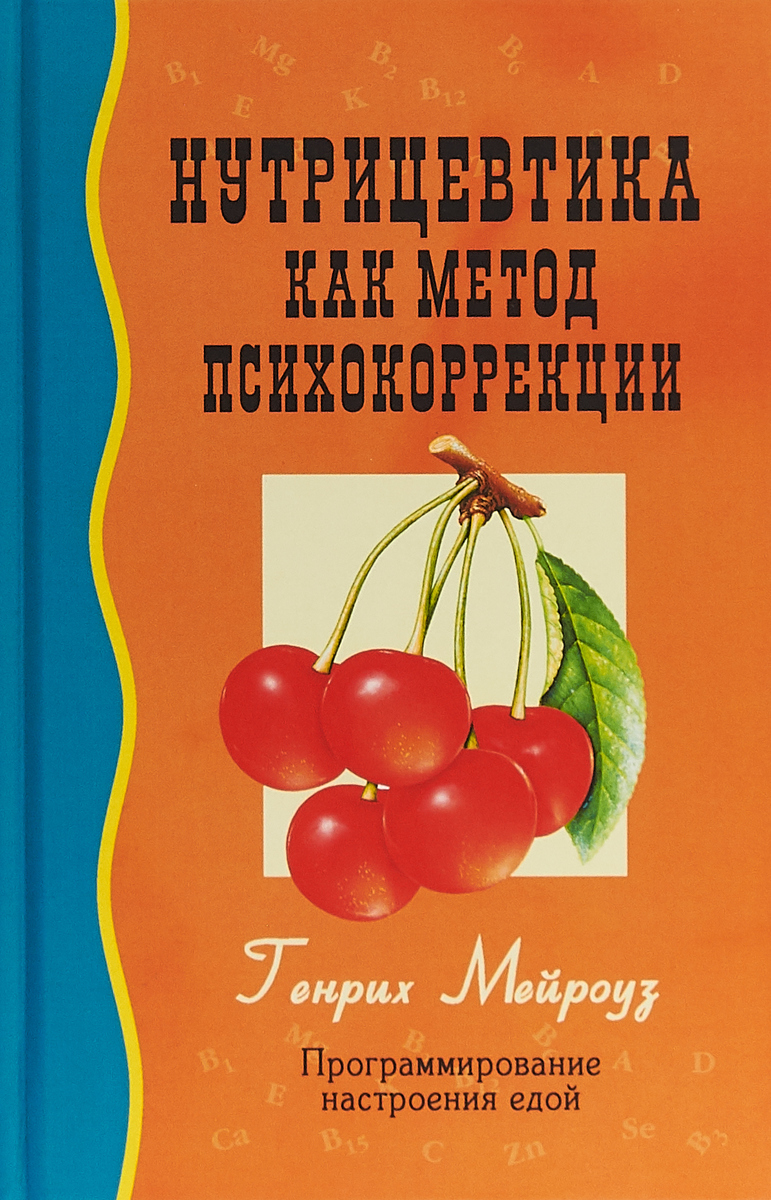 Нутрицевтика как метод психокоррекции. 2-е изд секреты bios 2 е изд