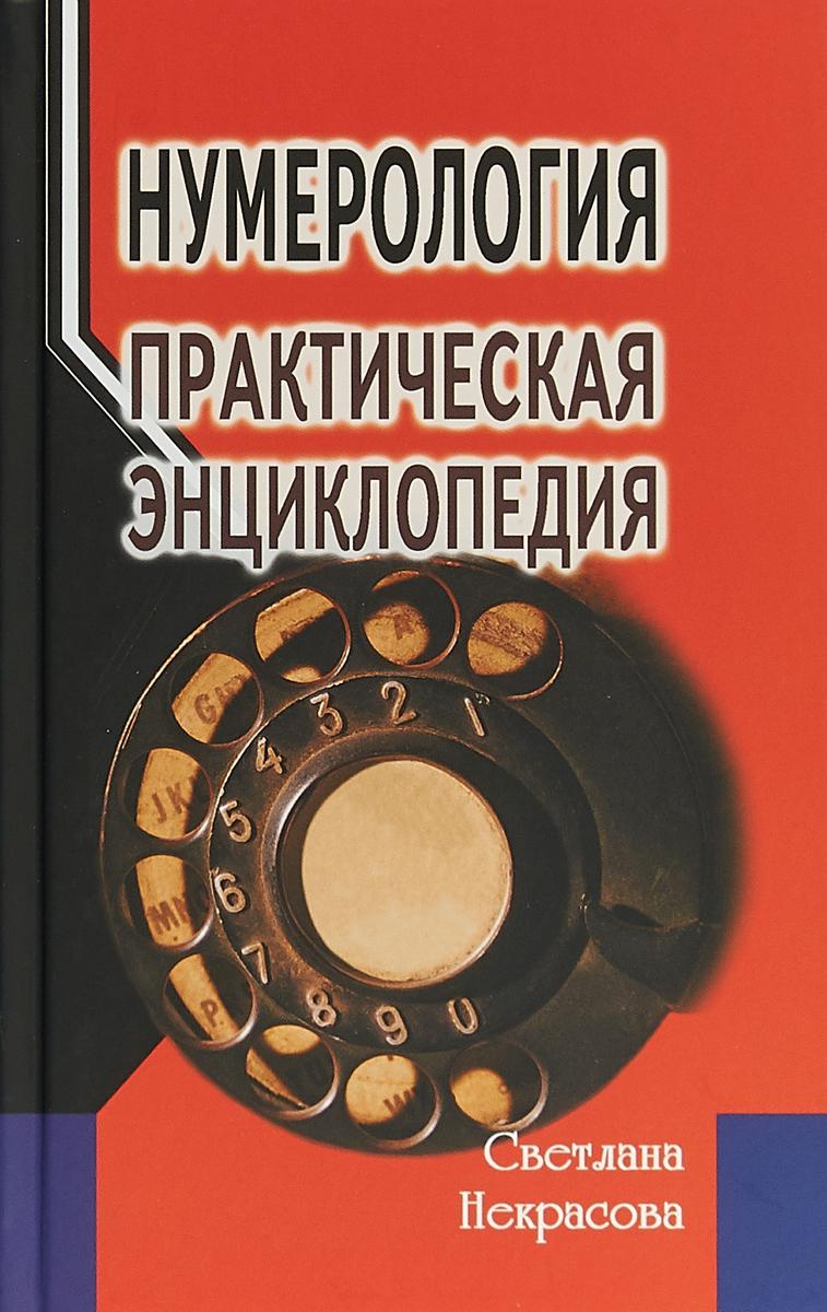 Нумерология: практическая энциклопедия. 5-е изд.
