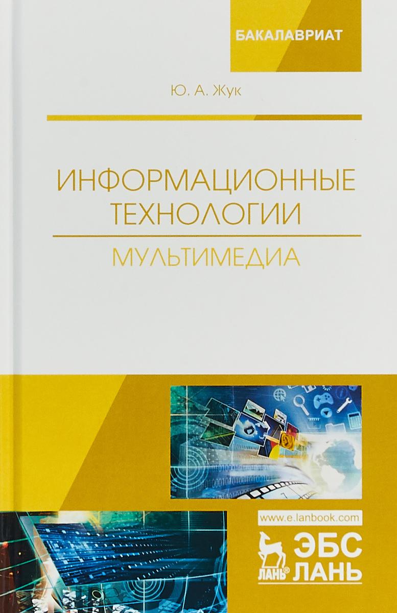 Информационные технологии: мультимедиа