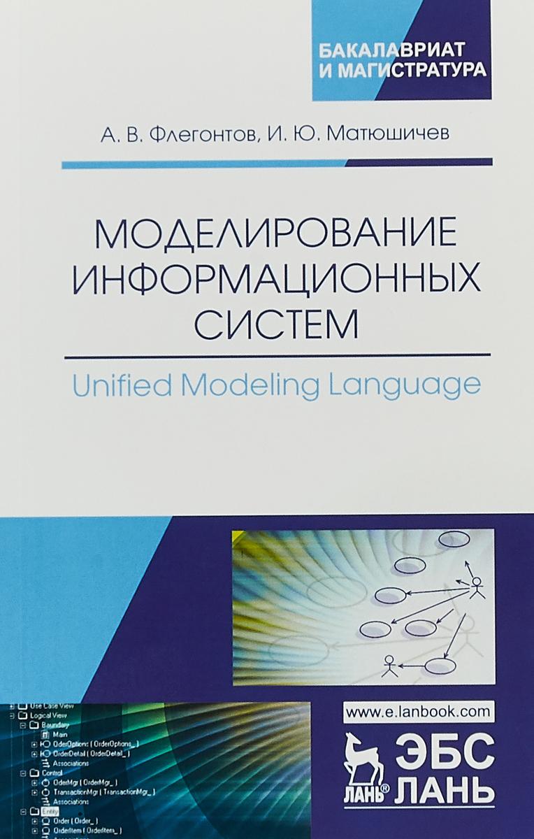 Моделирование информационных систем. Unified Modeling Language. Учебное пособие мультиагентное моделирование в среде netlogo учебное пособие