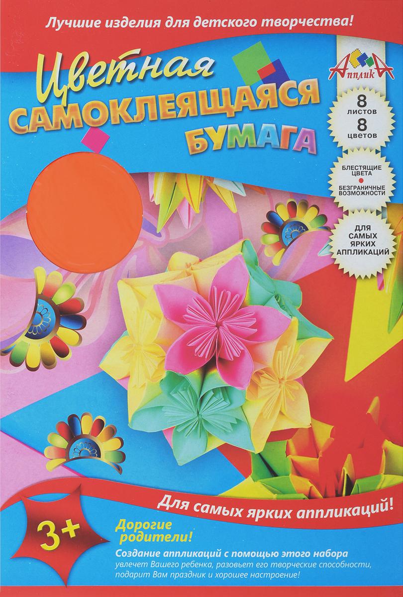 Апплика Цветная бумага самоклеящаяся Цветок 8 листов 8 цветовС0588-07Цветная самоклеящаяся бумага 8 листов, 8 цветов. ТМ Апплика. Бумага состоит из верхнего слоя - мелованной бумаги, клеевого слоя и подложки. В наборе яркие насыщенные цвета: синий, зеленый, желтый, оранжевый, красный, алый, малиновый, коричневый. С этой бумагой легко делать аппликации без клея. Самоклеящаяся бумага имеет широкий круг применения и не только в творчестве. Бумага упакована в папку из мелованного картона. Рекомендована для детей от 3-х лет.