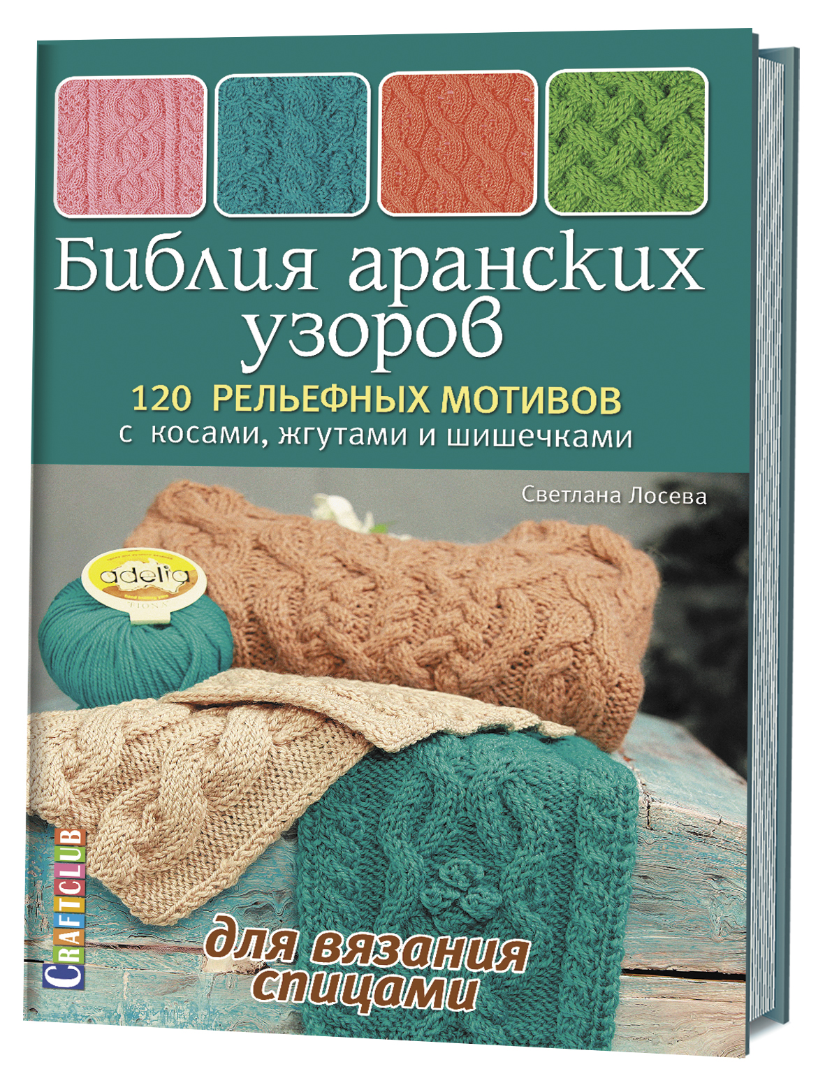 Библия аранских узоров. 120 рельефных мотивов с косами, жгутами и шишечками для вязания спицами.