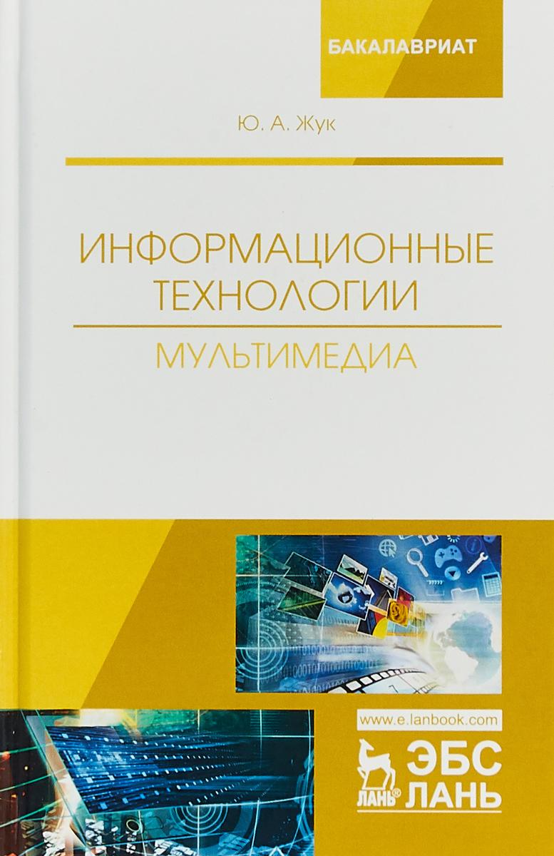 Информационные технологии: мультимедиа. Учебное пособие