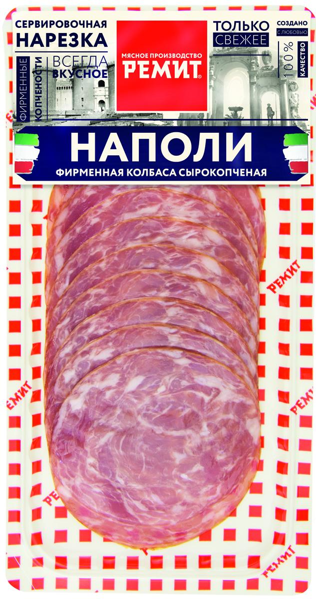 Ремит Нарезка колбаса Наполи, 100 г