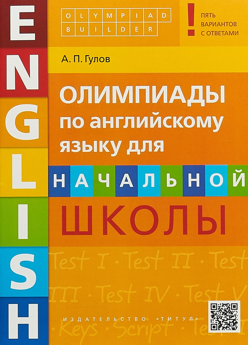 Zakazat.ru: Олимпиады по английскому языку для начальной школы. Olympiad builder. QR-код для аудио. Английский я