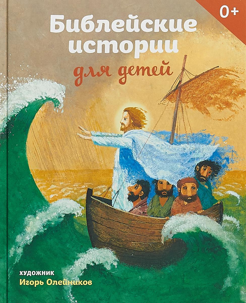 Т. В. Стрыгина Библейские истории для детей