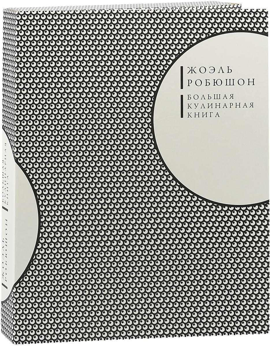 Ж.Робюшон Большая кулинарная книга