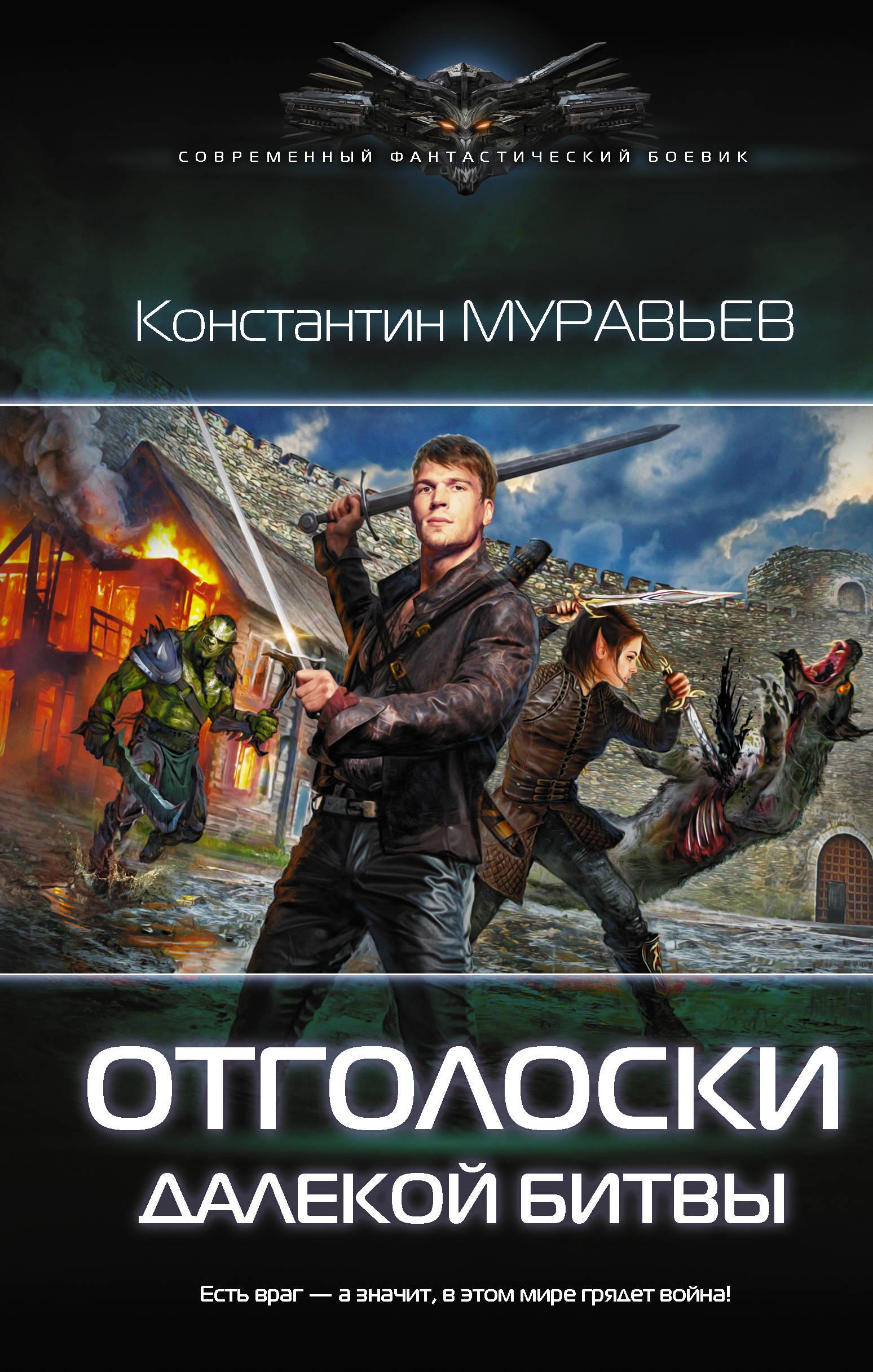 Константин Муравьев Отголоски далекой битвы