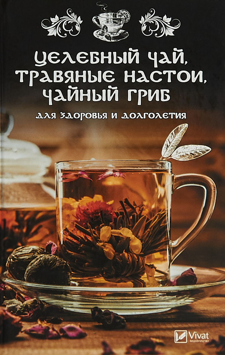 М. Ю. Романова Целебный чай, травяные настои, чайный гриб для здоровья и долголетия чайный чай ebony