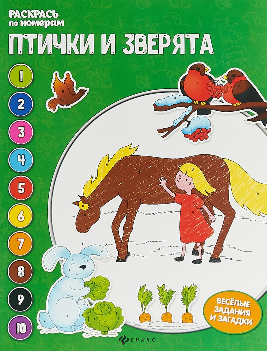 Е. Бахурова Птички и зверята. Книжка-раскраска ISBN: 978-5-222-30841-7 е бахурова птички и зверята книжка раскраска