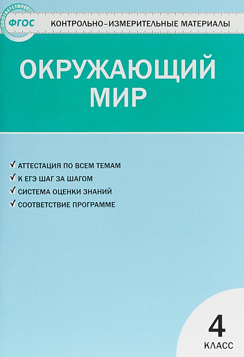 И. Ф. Яценко Окружающий мир. 4 класс