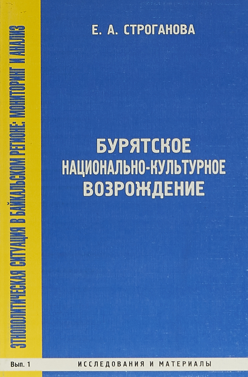 Бурятское национально-культурное возрождение. (Конец 80 - середина 90 годов XX века).