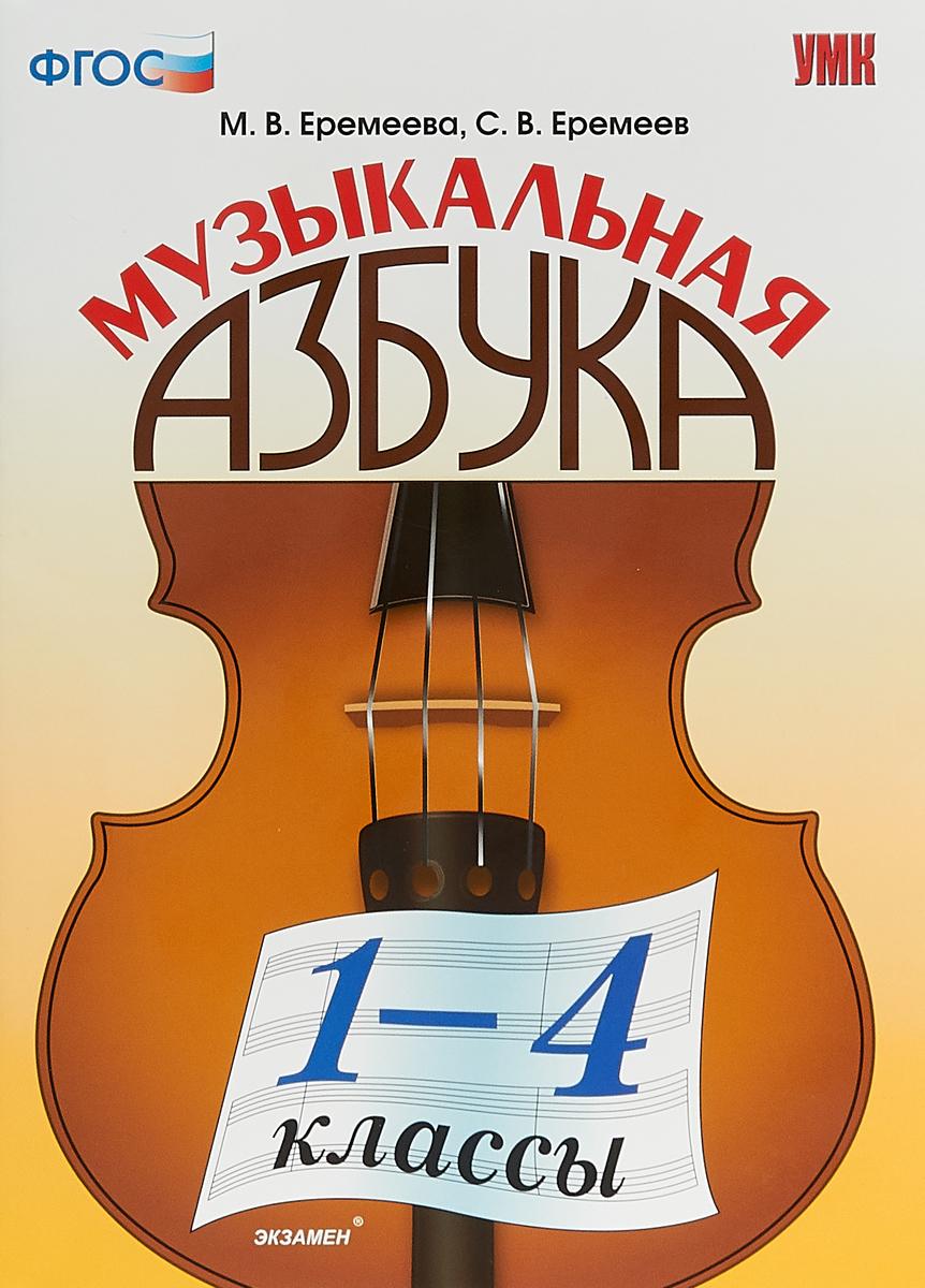 Музыкальная азбука. 1-4 классы