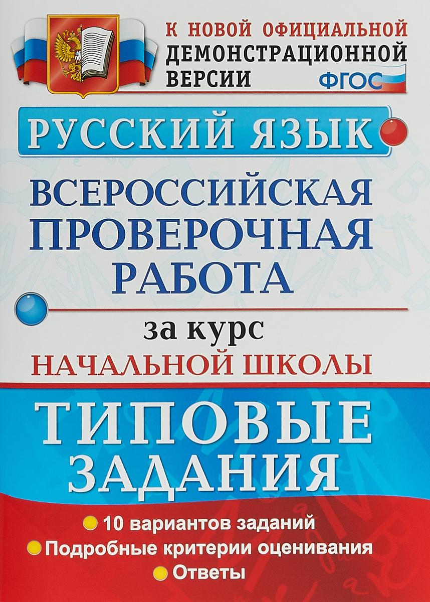Zakazat.ru: Русский язык. Всероссийская проверочная работа за курс начальной школы. Е.В.Волкова