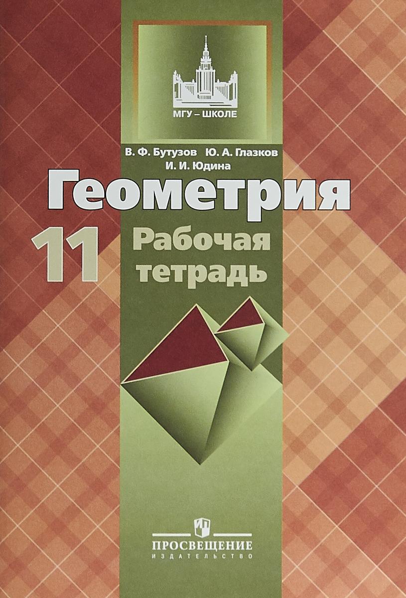 В. Ф. Бутузов, Ю. А. Глазков, И. И. Юдина Геометрия. 11 класс. Рабочая тетрадь атанасян л бутузов в глазков ю юдина и геометрия 8 кл раб тетрадь