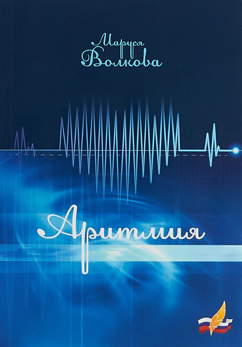 М. Волкова Аритмия аритмия dvd