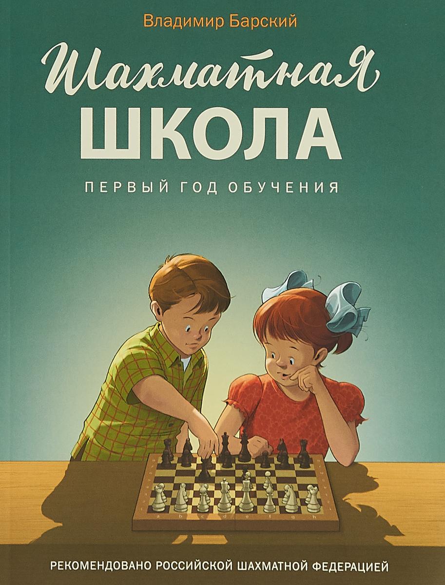 В. Л. Барский Шахматная школа. Первый год обучения. Учебник