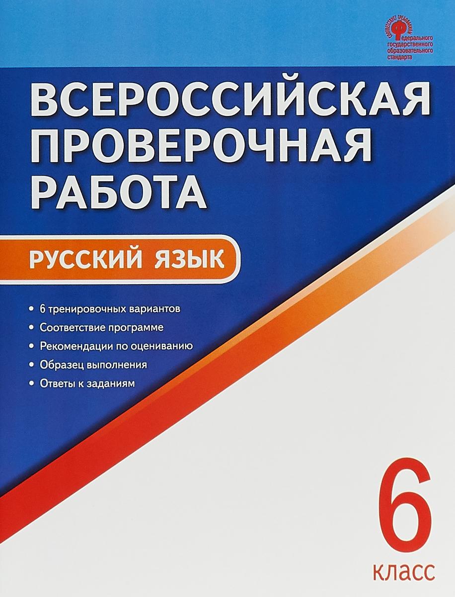Н. В. Егорова Русский язык. Всероссийская проверочная работа. 6 класс