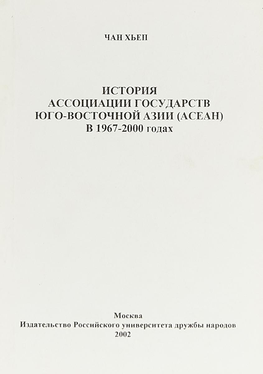 Zakazat.ru История Ассоциации государств Юго-Восточной Азии (АСЕАН) в 1976-2000 годах. Хьеп Чан
