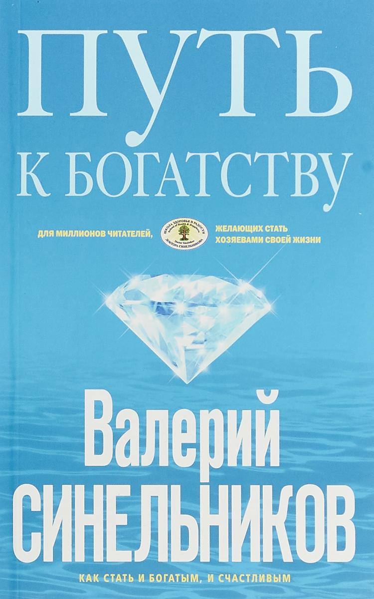 Путь к богатству. В. В.Синельников