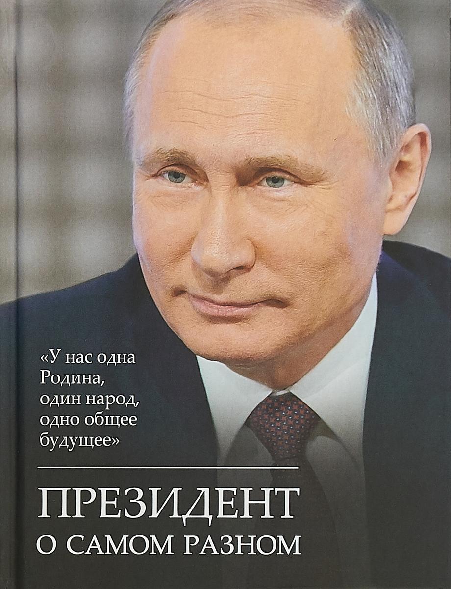 Президент о самом разном. В. В. Путин