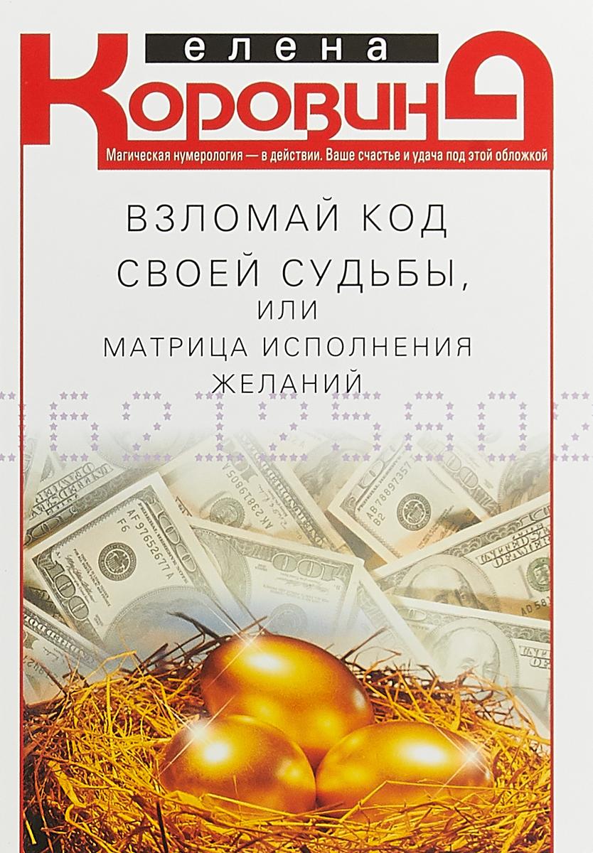 izmeritelplus.ru Взломай код своей судьбы, или Матрица исполнения желаний. Е. А. Коровина