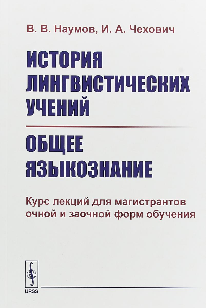 В.В. Наумов, И.А. Чехович История лингвистических учений. Общее языкознание