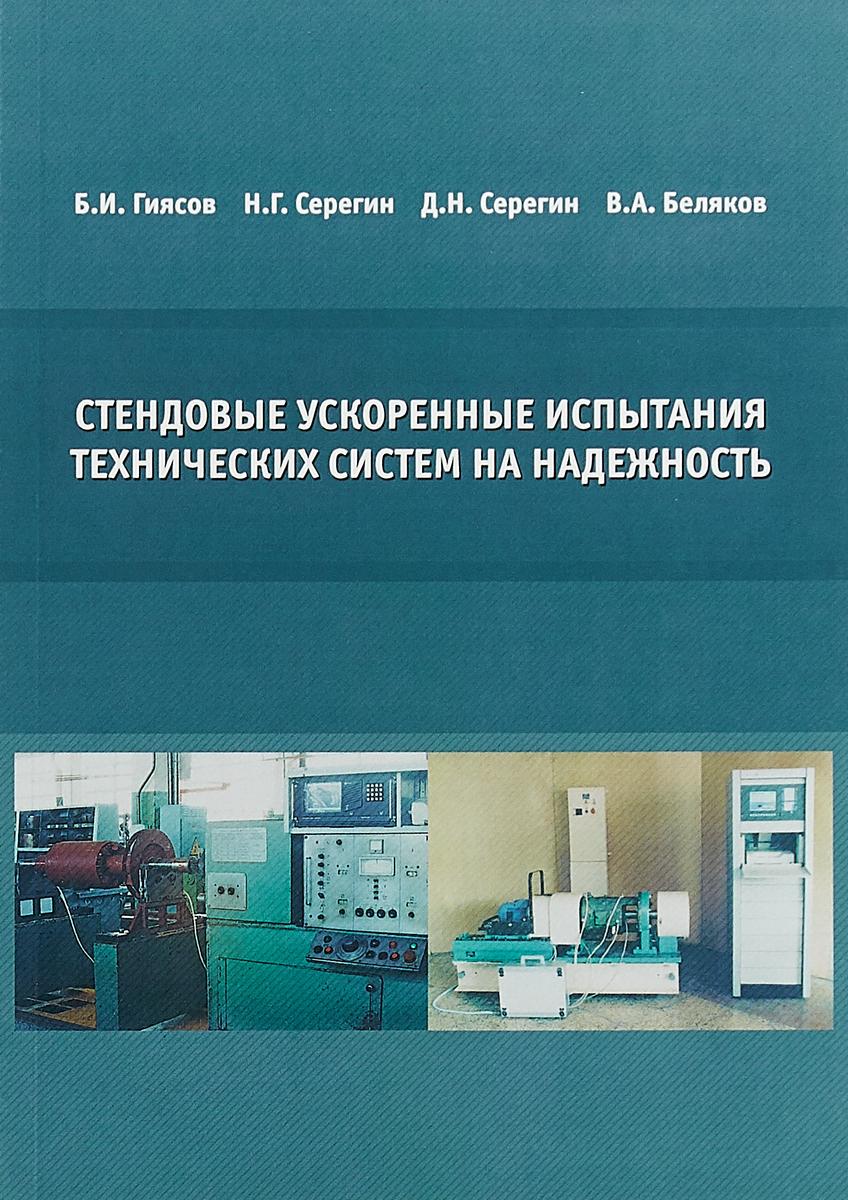 Б.И. Гиясов, Н.Г. Серегин Стендовые ускоренные испытания технических систем на надежность