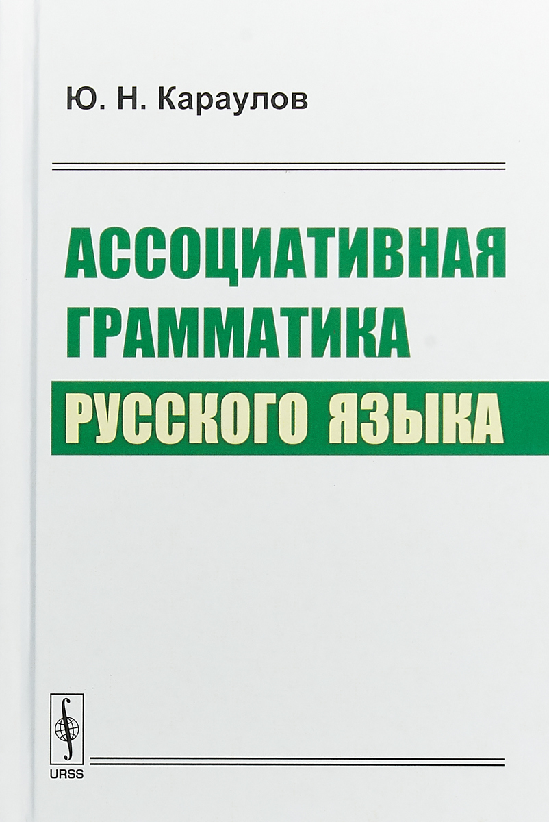 Zakazat.ru: Ассоциативная грамматика русского языка. Ю.Н. Караулов