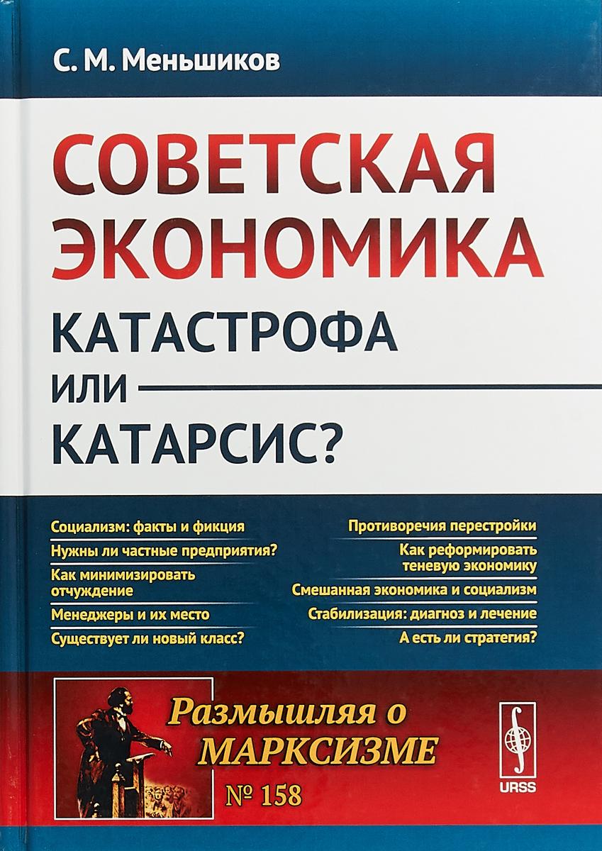 Советская экономика. Катастрофа или катарсис