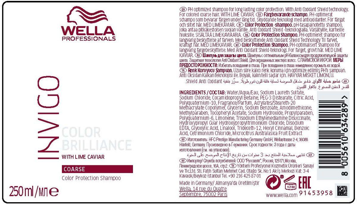 Wella Invigo Color BrillianceШампунь для защиты цвета окрашенных жестких волос, 250 мл